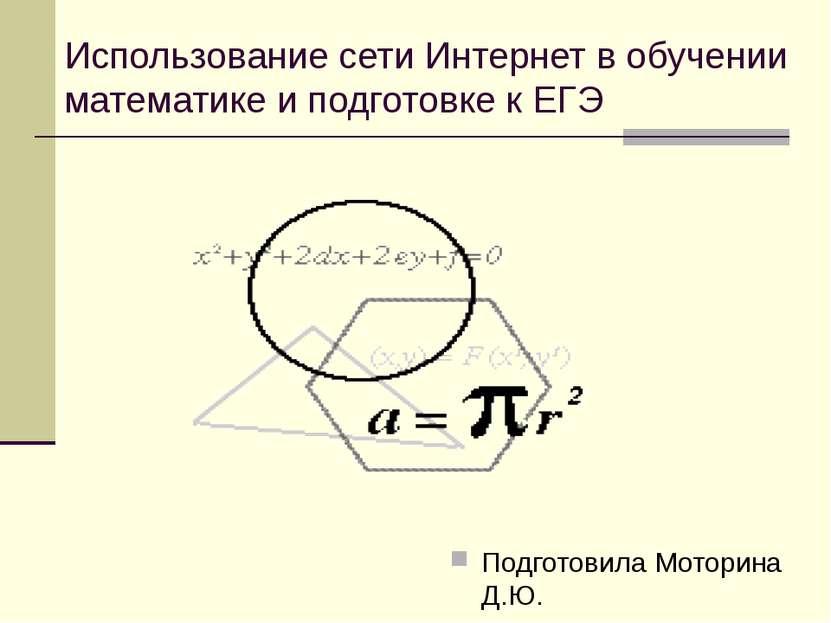 Использование сети Интернет в обучении математике и подготовке к ЕГЭ Подготов...