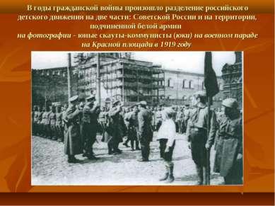 В годы гражданской войны произошло разделение российского детского движения н...