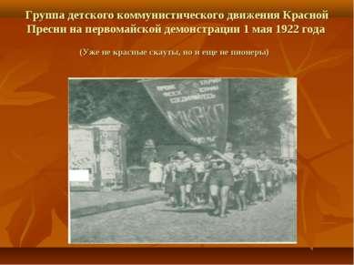Группа детского коммунистического движения Красной Пресни на первомайской дем...