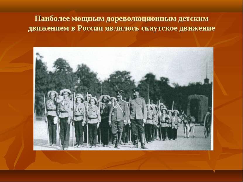 Наиболее мощным дореволюционным детским движением в России являлось скаутское...