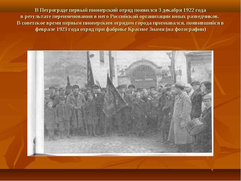 В Петрограде первый пионерский отряд появился 3 декабря 1922 года в результат...