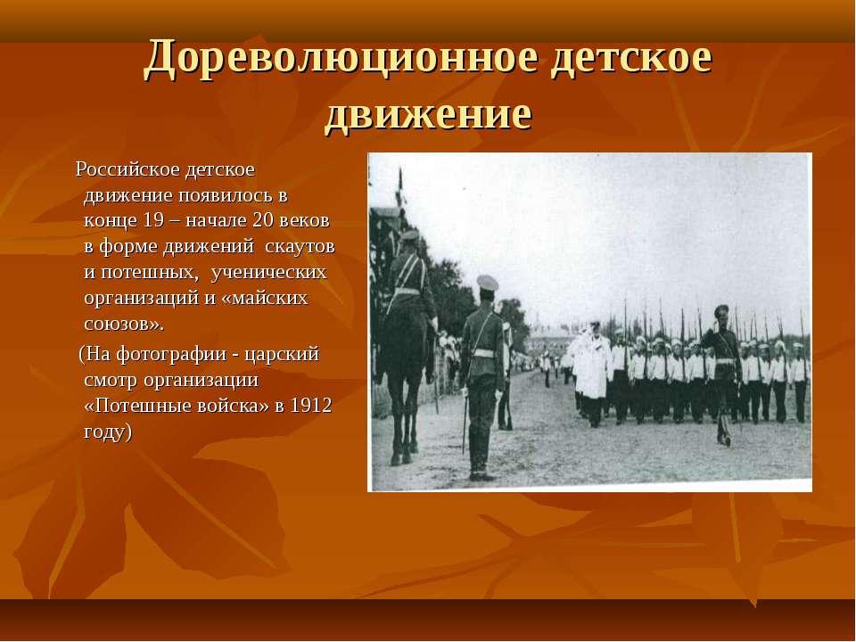 Дореволюционное детское движение Российское детское движение появилось в конц...