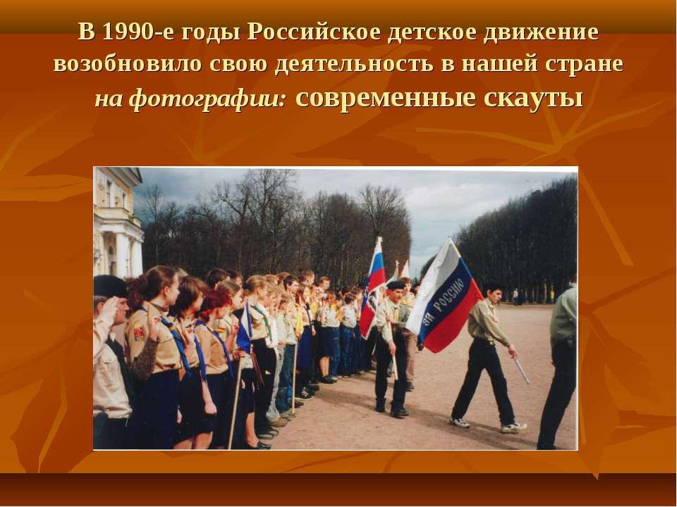 В 1990-е годы Российское детское движение возобновило свою деятельность в наш...