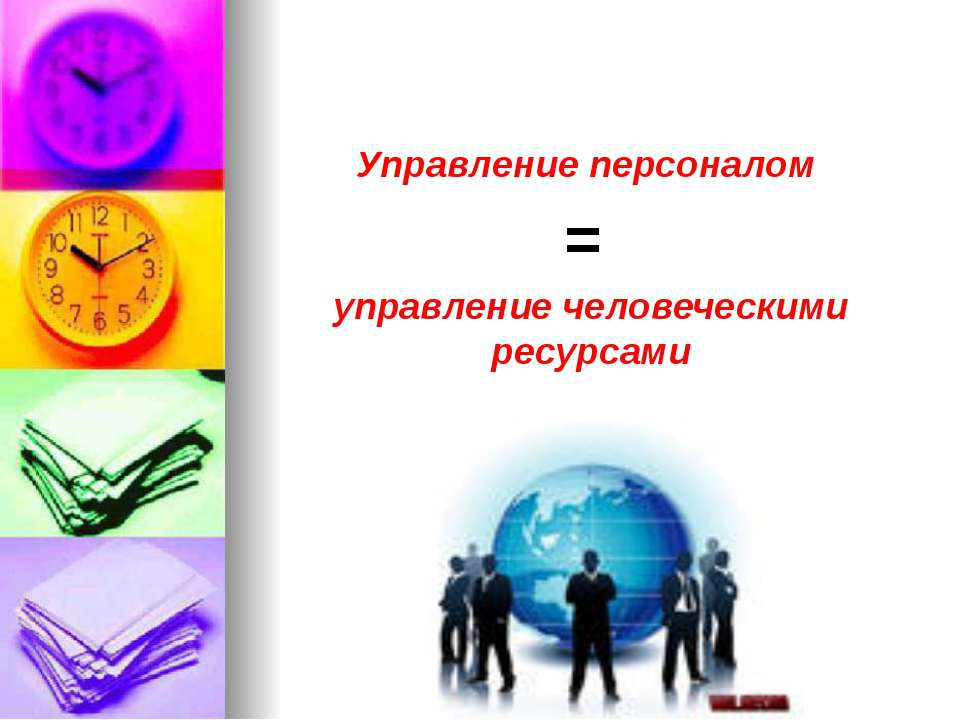Управление персоналом = управление человеческими ресурсами
