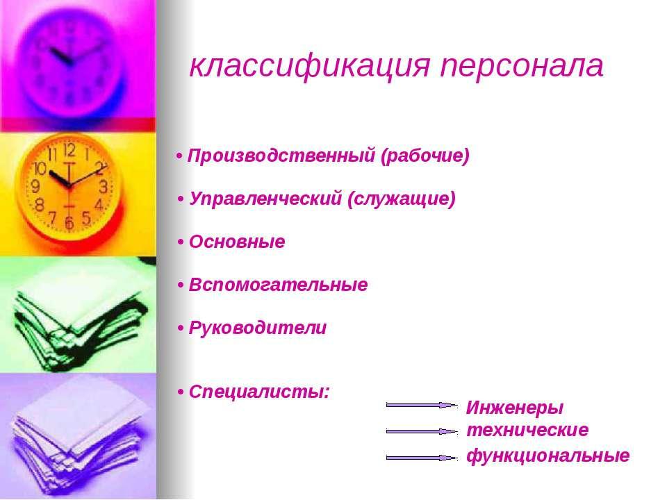 • Производственный (рабочие) • Управленческий (служащие) • Основные • Вспомог...