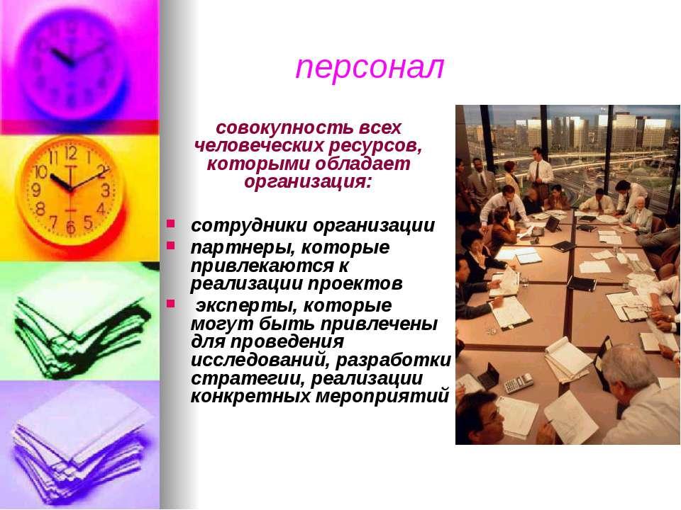 совокупность всех человеческих ресурсов, которыми обладает организация: сотру...