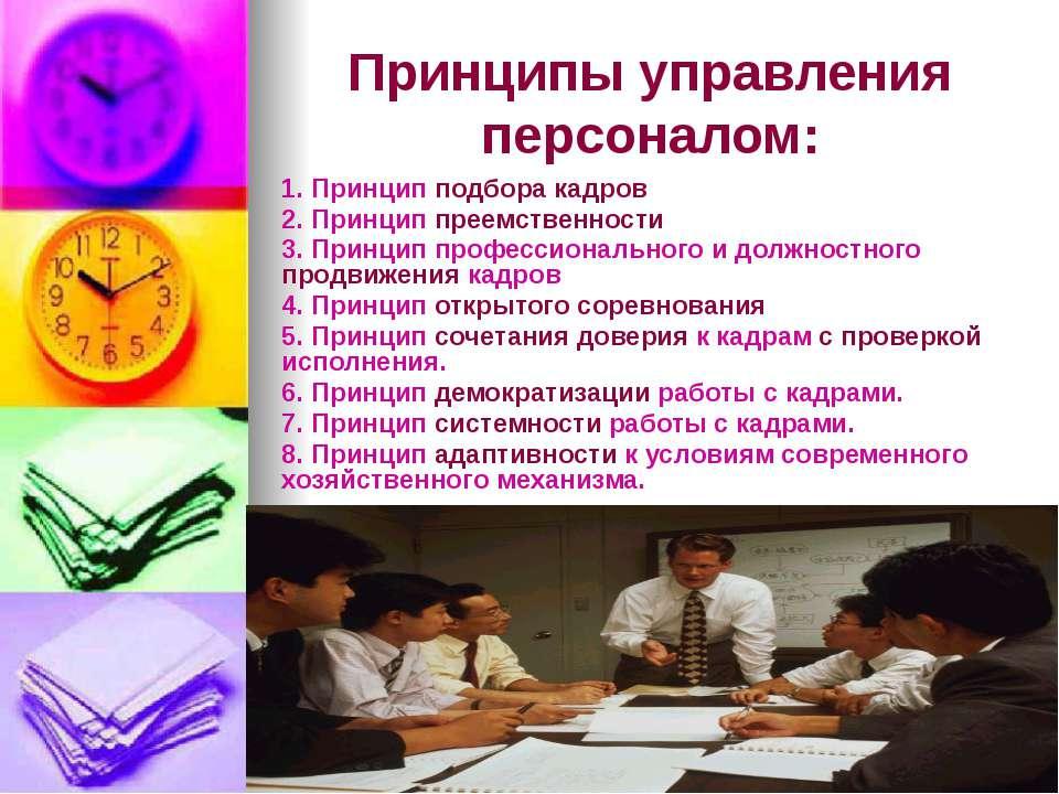 Принципы управления персоналом: 1. Принцип подбора кадров 2. Принцип преемств...