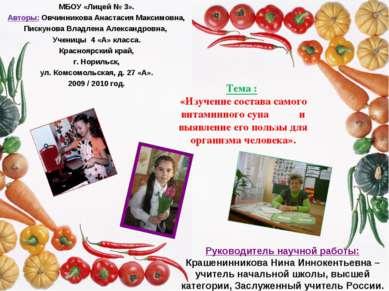 Руководитель научной работы: Крашенинникова Нина Иннокентьевна – учитель нача...