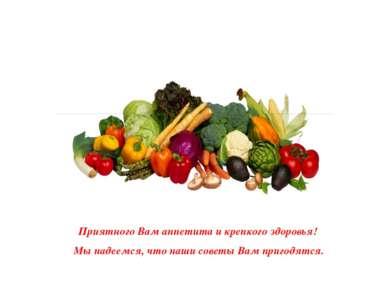 Приятного Вам аппетита и крепкого здоровья! Мы надеемся, что наши советы Вам ...