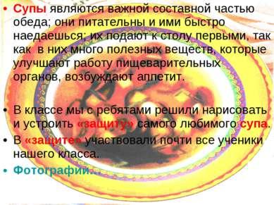 Супы являются важной составной частью обеда; они питательны и ими быстро наед...