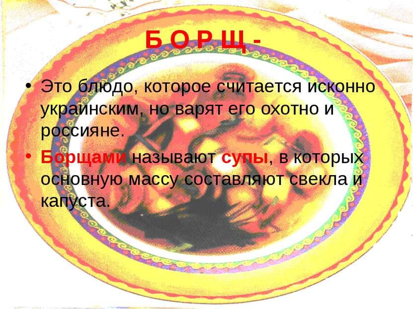 Б О Р Щ - Это блюдо, которое считается исконно украинским, но варят его охотн...