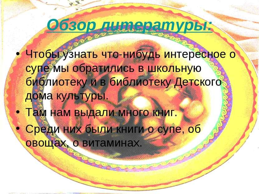 Обзор литературы: Чтобы узнать что-нибудь интересное о супе мы обратились в ш...