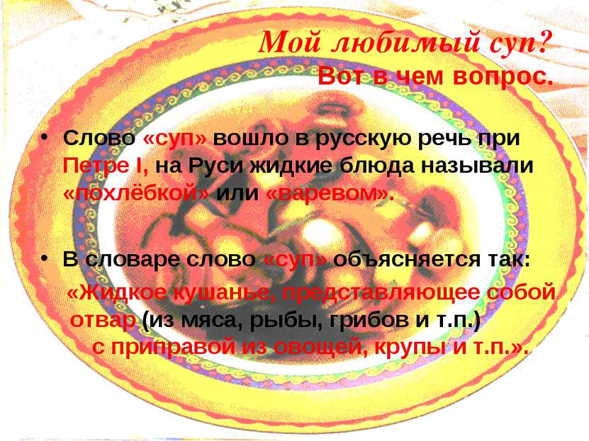 Мой любимый суп? Вот в чем вопрос. Слово «суп» вошло в русскую речь при Петре...