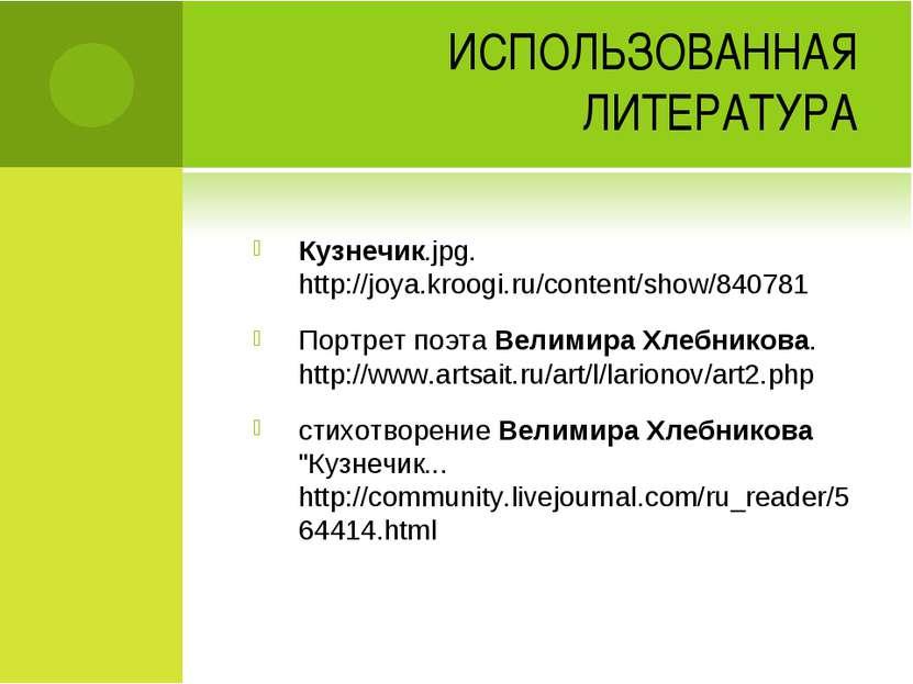 ИСПОЛЬЗОВАННАЯ ЛИТЕРАТУРА Кузнечик.jpg. http://joya.kroogi.ru/content/show/84...