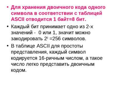Для хранения двоичного кода одного символа в соответствии с таблицей ASCII от...