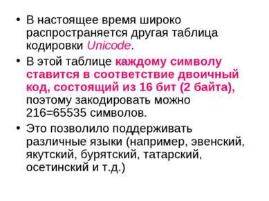 В настоящее время широко распространяется другая таблица кодировки Unicode. В...