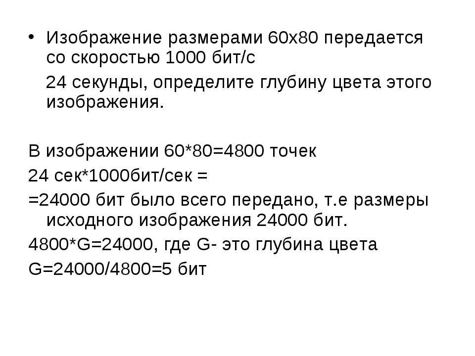Изображение размерами 60х80 передается со скоростью 1000 бит/с 24 секунды, оп...