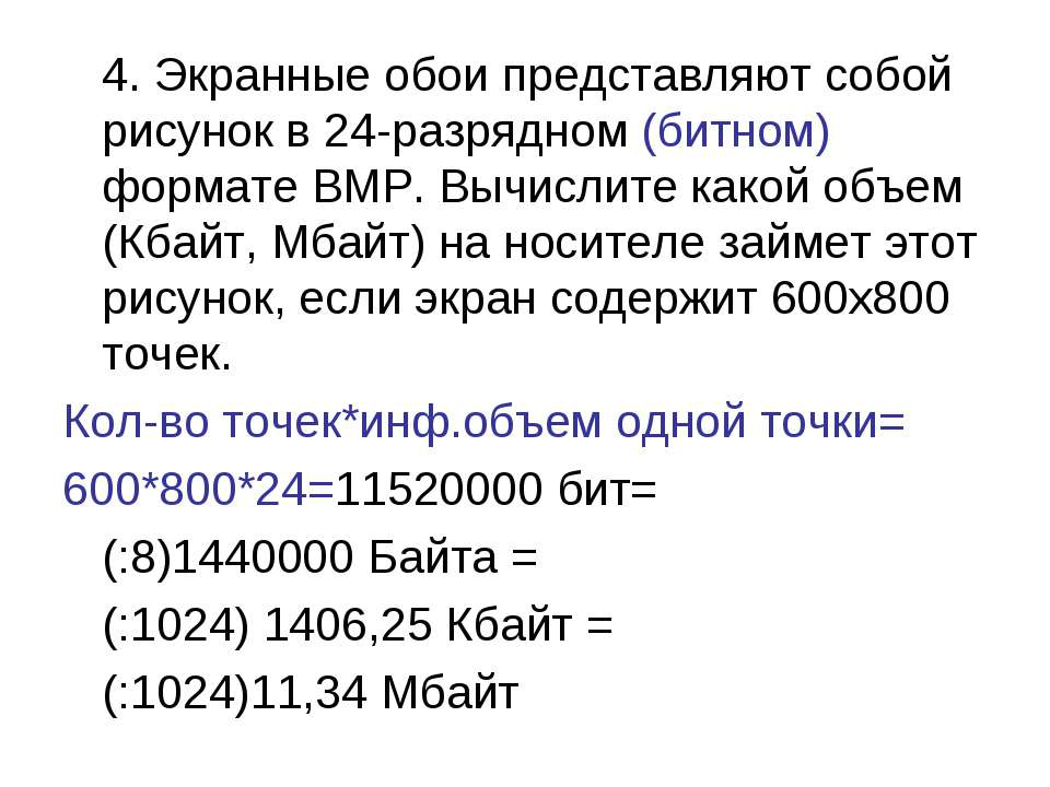 4. Экранные обои представляют собой рисунок в 24-разрядном (битном) формате B...