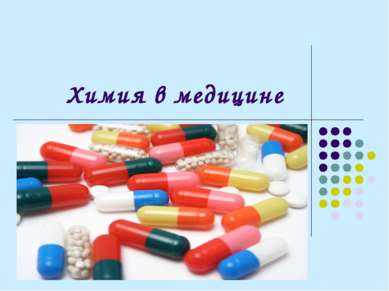 Химия в медицине
