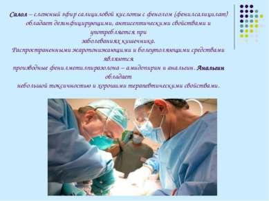 Салол – сложный эфир салициловой кислоты с фенолом (фенилсалицилат) обладает ...