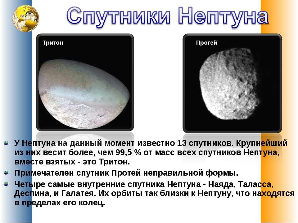 У Нептуна на данный момент известно 13 спутников. Крупнейший из них весит бол...