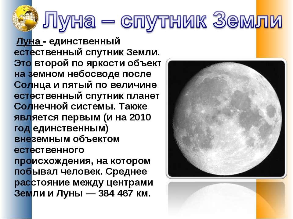Луна- единственный естественный спутник Земли. Это второй по яркости объект ...
