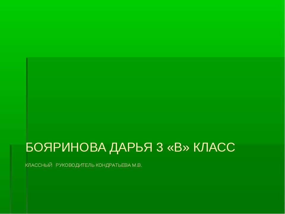 БОЯРИНОВА ДАРЬЯ 3 «В» КЛАСС КЛАССНЫЙ РУКОВОДИТЕЛЬ КОНДРАТЬЕВА М.В.