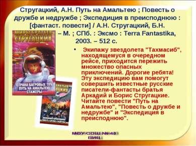 Стругацкий, А.Н. Путь на Амальтею ; Повесть о дружбе и недружбе ; Экспедиция ...