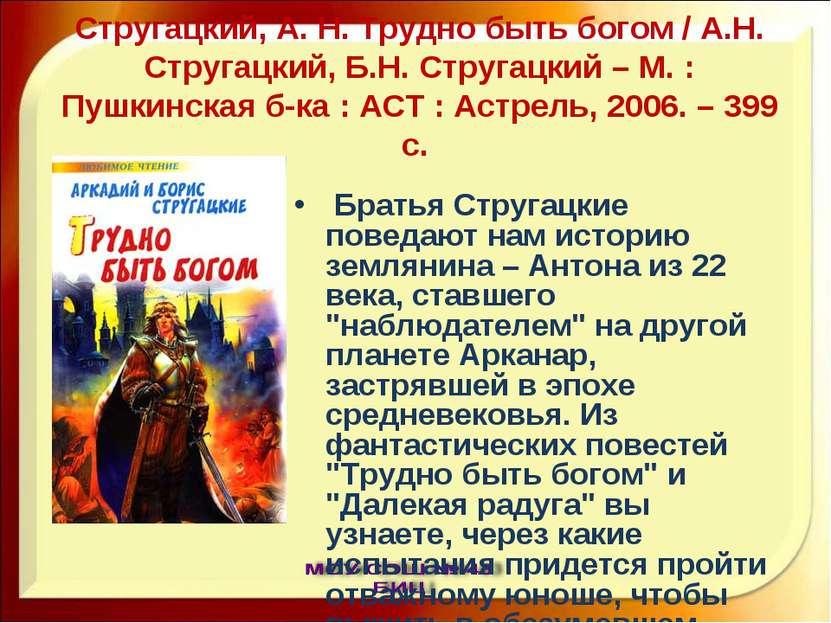 Стругацкий, А. Н. Трудно быть богом / А.Н. Стругацкий, Б.Н. Стругацкий – М. :...