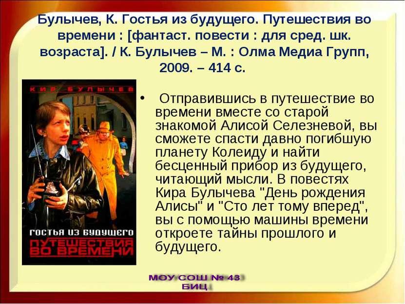 Булычев, К. Гостья из будущего. Путешествия во времени : [фантаст. повести : ...