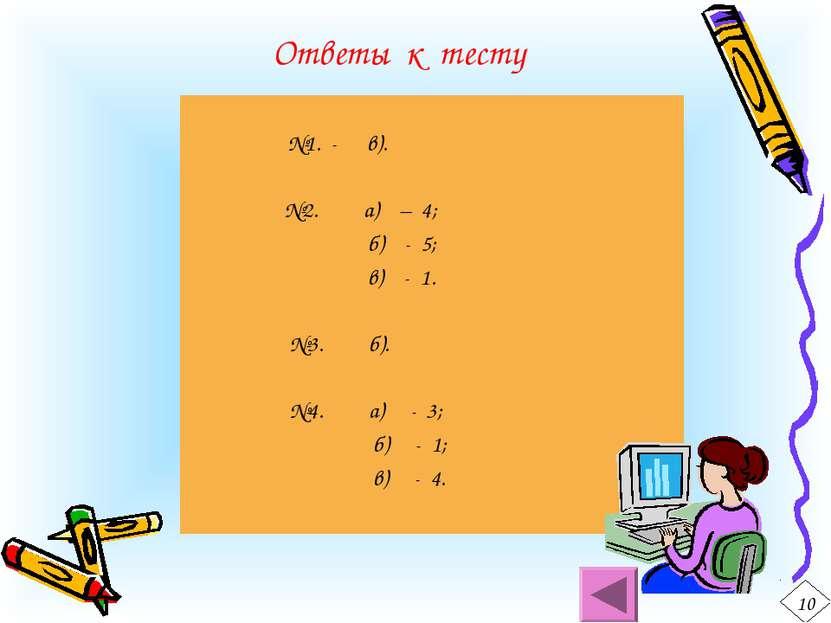 Ответы к тесту №1. - в). №2. а) – 4; б) - 5; в) - 1. №3. б). №4. а) - 3; б) -...