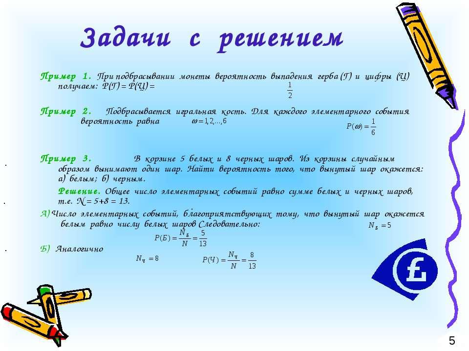 Задачи с решением Пример 1. При подбрасывании монеты вероятность выпадения ге...
