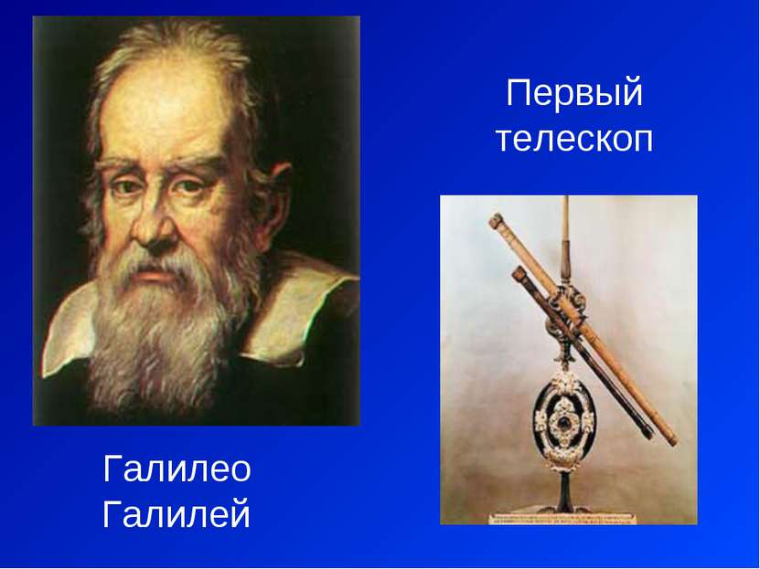 Галилео Галилей Первый телескоп
