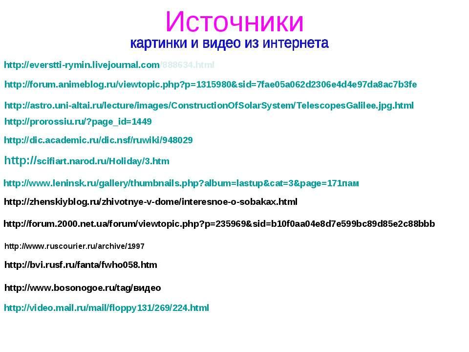 Источники http://everstti-rymin.livejournal.com/888634.html http://forum.anim...