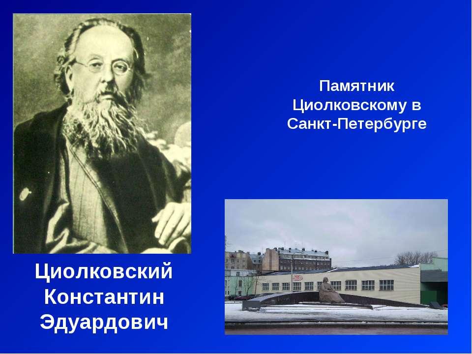 Циолковский Константин Эдуардович Памятник Циолковскому в Санкт-Петербурге