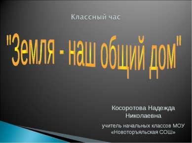 Косоротова Надежда Николаевна учитель начальных классов МОУ «Новоторъяльская ...