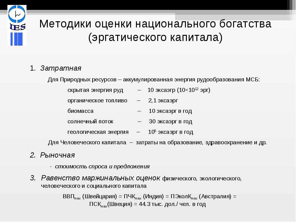Методики оценки национального богатства (эргатического капитала) 1. Затратная...