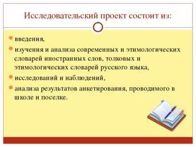 Исследовательский проект состоит из: введения, изучения и анализа современных...