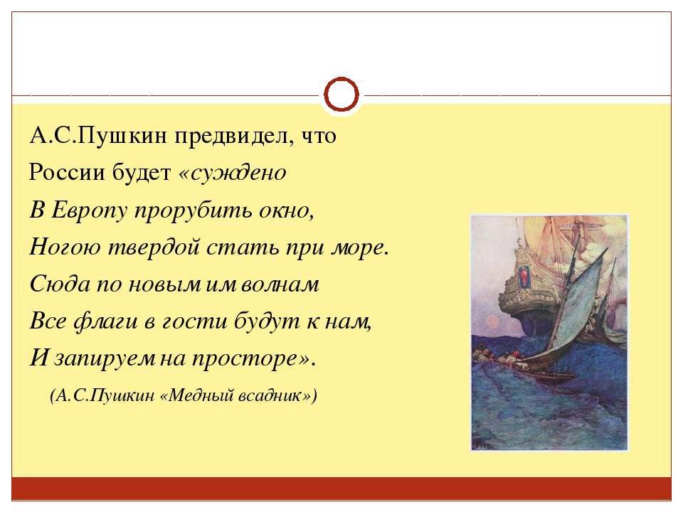 А.С.Пушкин предвидел, что России будет «суждено В Европу прорубить окно, Ного...