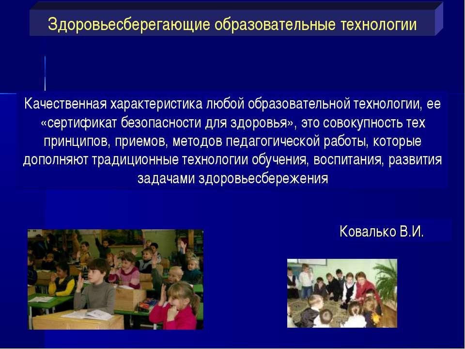 Качественная характеристика любой образовательной технологии, ее «сертификат ...