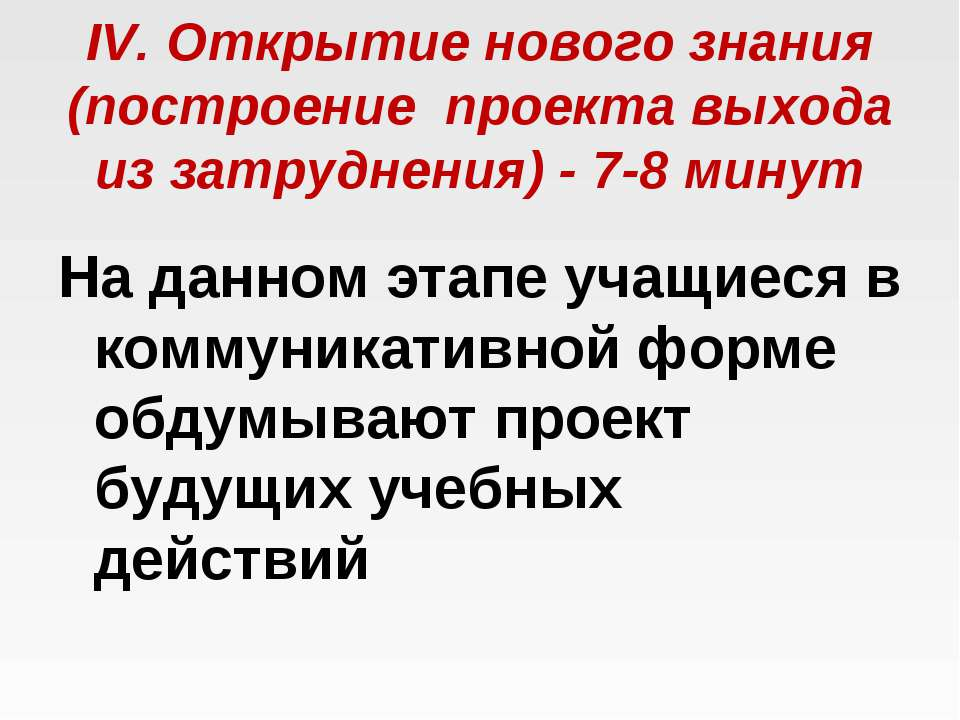 IV. Открытие нового знания (построение проекта выхода из затруднения) -7-8 ...