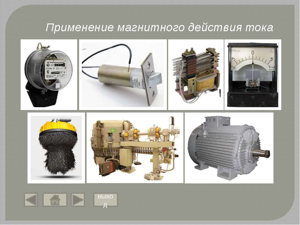 Химическое действие тока Химическое действие тока применяется для металлизаци...