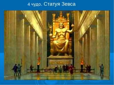 4 чудо. Статуя Зевса