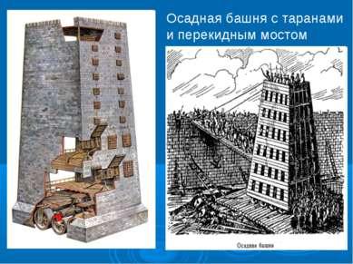 Осадная башня с таранами и перекидным мостом