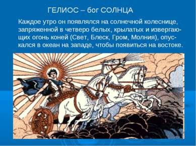 ГЕЛИОС – бог СОЛНЦА Каждое утро он появлялся на солнечной колеснице, запряжен...