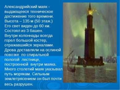 Александрийский маяк - выдающееся техническое достижение того времени. Высота...