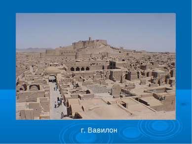 г. Вавилон