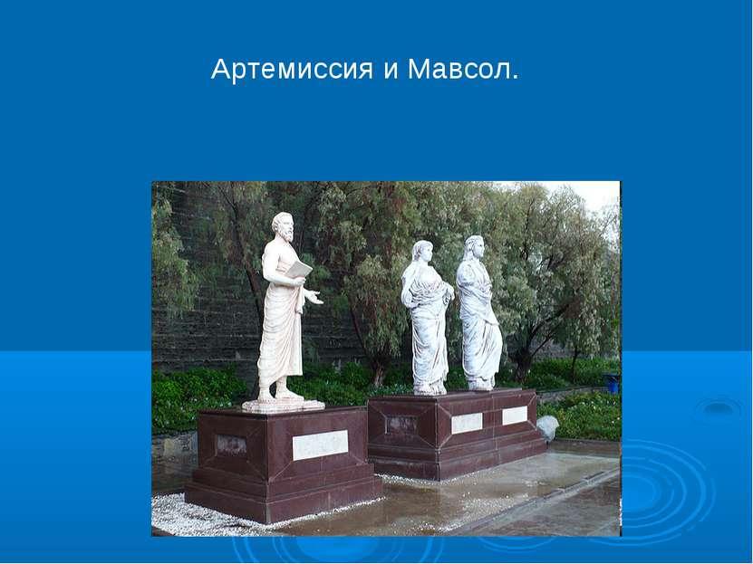 Артемиссия и Мавсол.