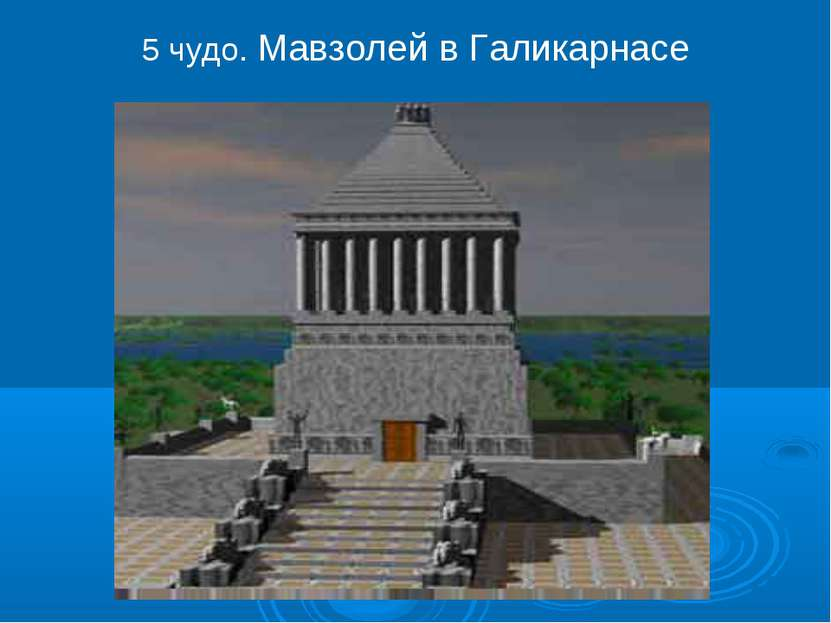 5 чудо. Мавзолей в Галикарнасе