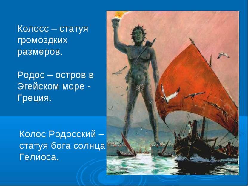 Колосс – статуя громоздких размеров. Родос – остров в Эгейском море - Греция....